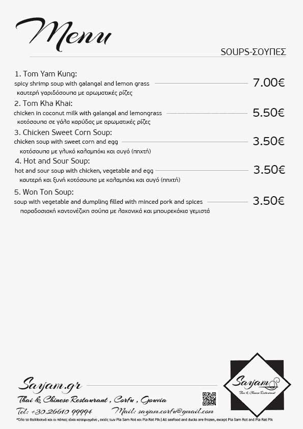 sayam-κέρκυρα-κατάλογος-1