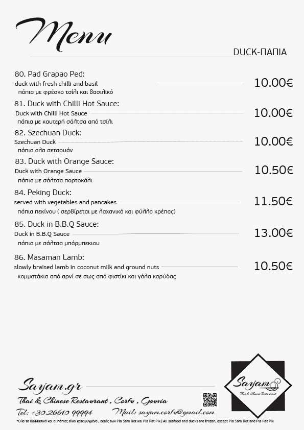 sayam-κέρκυρα-κατάλογος-11