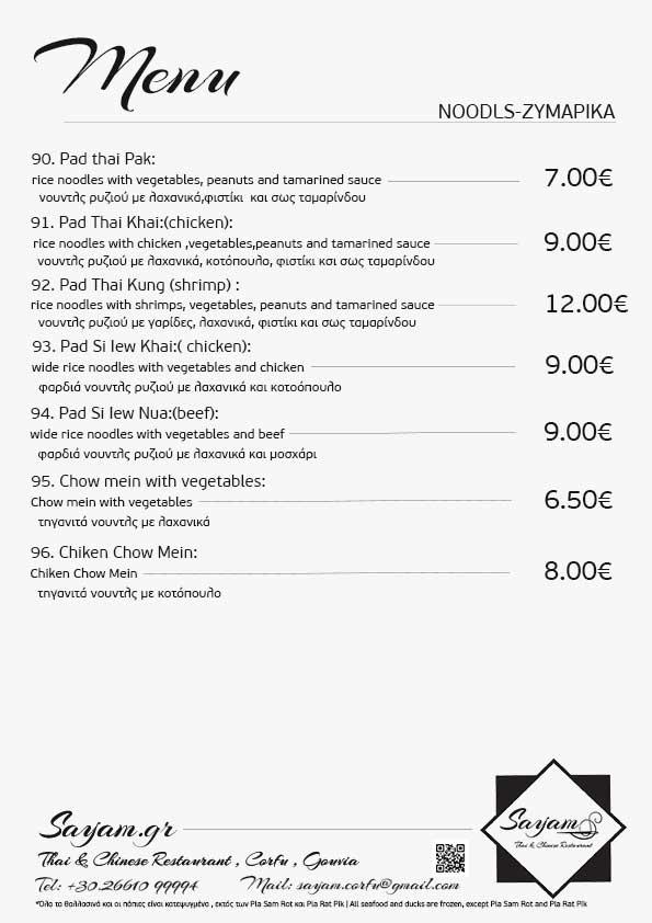 sayam-κέρκυρα-κατάλογος-12