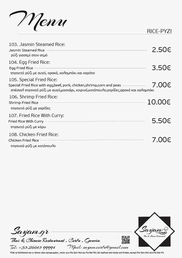 sayam-κέρκυρα-κατάλογος-14