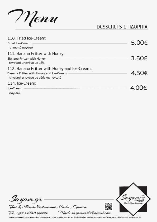 sayam-κέρκυρα-κατάλογος-16
