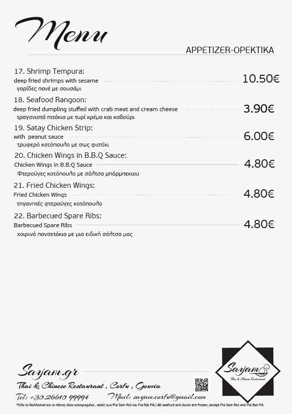 sayam-κέρκυρα-κατάλογος-3