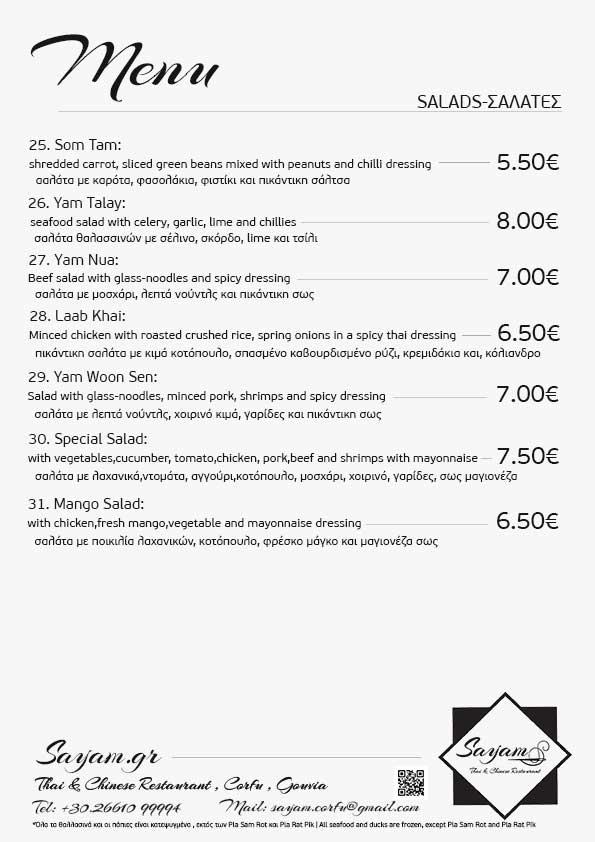 sayam-κέρκυρα-κατάλογος-4