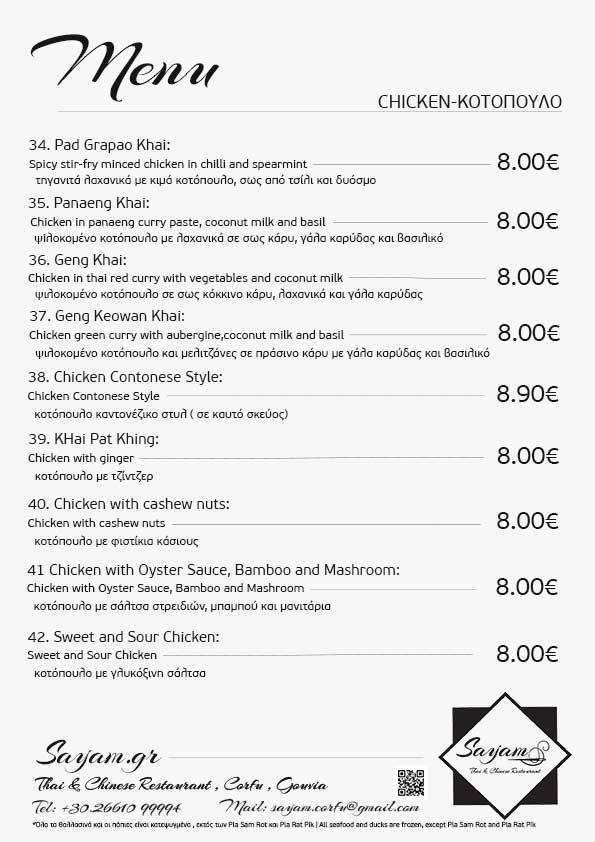 sayam-κέρκυρα-κατάλογος-5